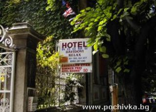 Хотел Давидови Релакс