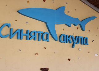 Къща Синята Акула