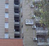 Hotel Khan Krum