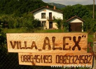 Къща Алекс