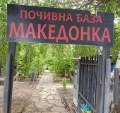 Bungalow Makedonka