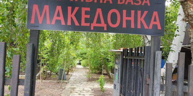 Бунгало Македонка