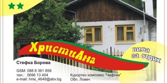 Къща ХристиАна