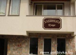 Хаджиевата къща