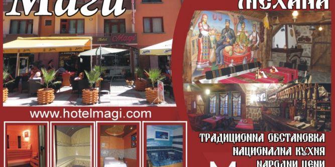 Хотел Маги
