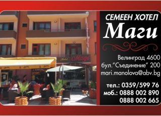 Семеен хотел Маги