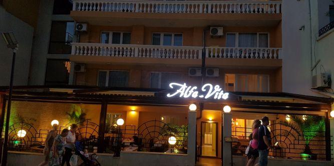 Хотел Алфа Вита