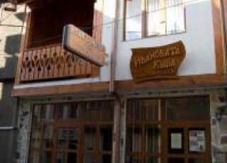Ивановата къща