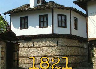 Тинковата къща
