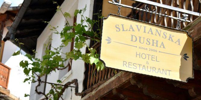 Хотел Славянска душа