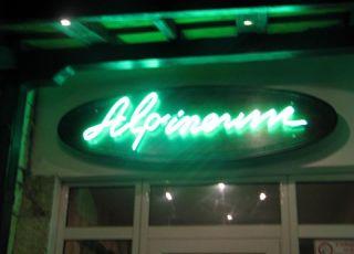 Семеен хотел Алпинеум