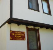 House Ivanchovata kashta