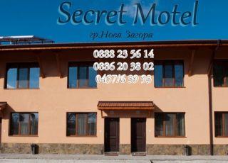 Семеен хотел Сикрет Мотел