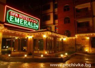 Спа хотел Емералд