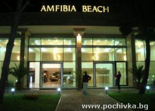 Хотел Амфибия Бийч