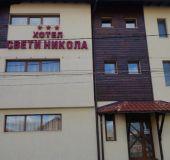 Family hotel Saint Nikola