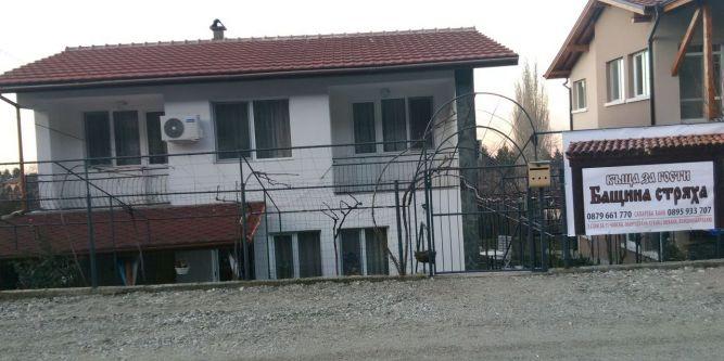 Къща Бащина стряха