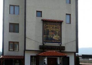 Хотел Атм Разлог