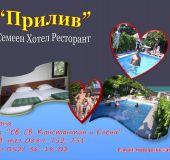 Family hotel Priliv