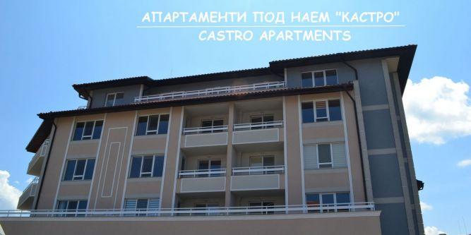 Апартаменти Кастро