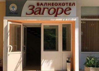 Хотел Загоре