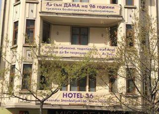 Хотел 36