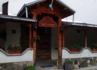 Къща за гости Чакърови