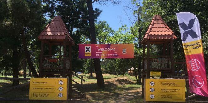 Къмпинг-забава XChallenge park