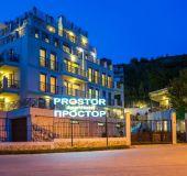 Hotel Aparthotel Prostor