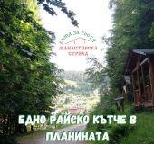 House Manastyrska Stryaha