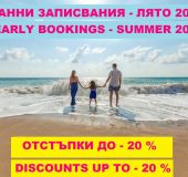 Family hotel Complex Yavor Aheloy