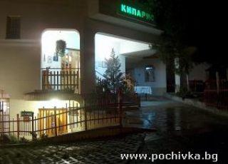Семеен хотел Кипарис
