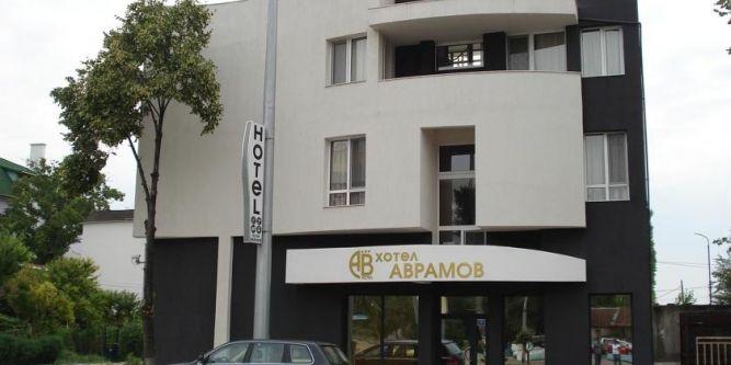Семеен хотел Аврамов