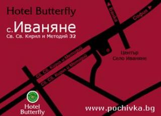 Хотел Бътерфлай