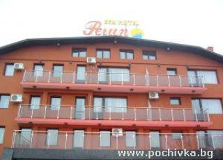 Спа хотел Перун