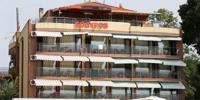 Семеен хотел Бодуров