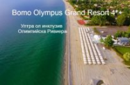 4* Bomo Olympus Grand Resort Олимп. Ривиера - Ultra All Inclusive и чадър на плажа