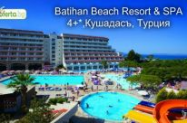 4* Batihan Beach Resort & SPA Кушадасъ - с дете до 13 г.  + All Inclusive Plus