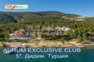 5* Х-л The Roxy Luxury Nature Дидим - в къщичка+Ultra All Incl. и аквапарк