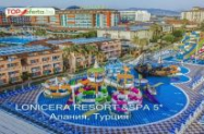 5* Х-л Lonicera Resort & SPA Анталия - Ultra All Inclusive аквапарк на брега