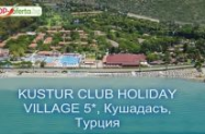 5* Хотел Kustur Club Holiday Кушадасъ - All Inclusive Plus + аквапарк и още