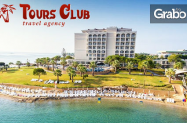 5* Х-л The Roxy Luxury Moon Дидим - с дете до плажа + Ultra All Inclusive