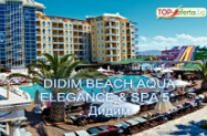 5* Х-л Didim Beach Elegance Дидим - анимация, Ultra All Incl. и аквапарк