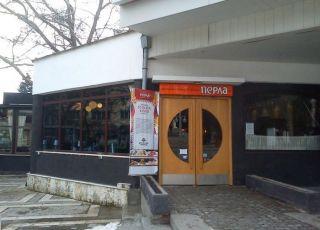 Перла, Хасково