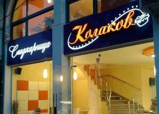 Колаков, Пловдив