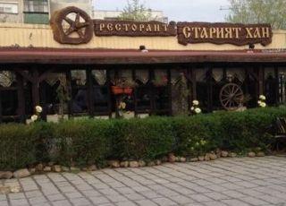 Старият хан, Пловдив
