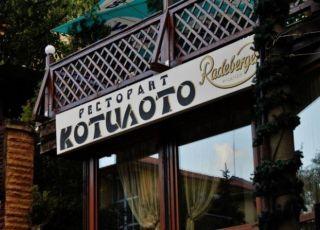 Котилото, София