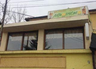 Лимончето, София