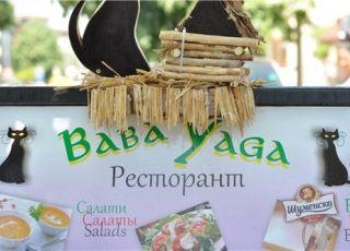 Baba Yaga, Несебър