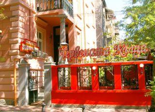 Червената къща - център, София